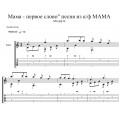 Мама - первое слово - песня из фильма МАМА